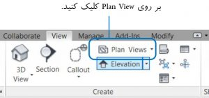 plan view range1