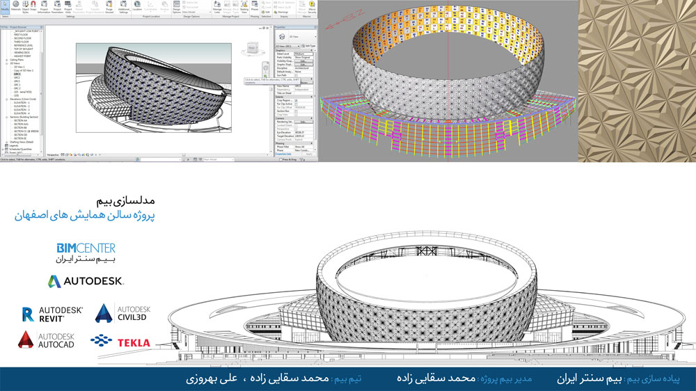 مدلسازی بیم BIM نمای پروژه سالن سران کشورهای اسلامی اصفهان