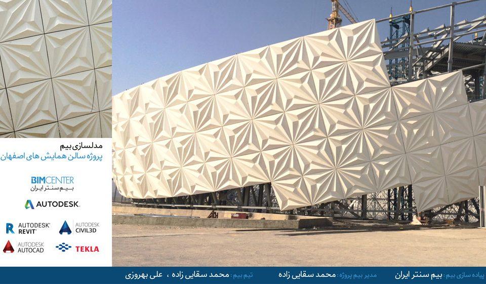 مدلسازی BIM بیم سالن همايش های بين المللی اصفهان