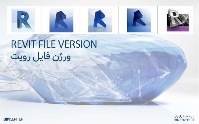 تعیین ورژن فایل مدل Revit رویت