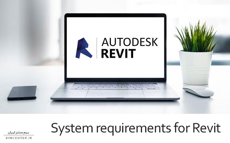 مشخصات سیستم مورد نیاز برای نصب رویت Revit