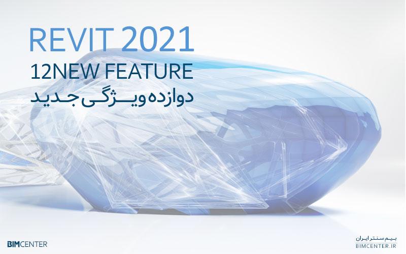 بررسی 12 قابلیت جدید رویت Revit 2021