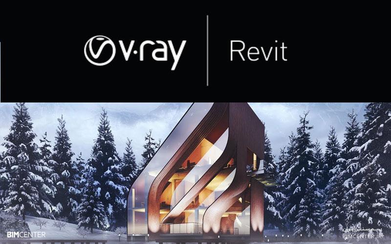دانلود رایگان وی ری رویت Revit Vray