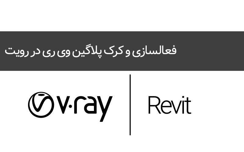 فعالسازی کرک وی ری Vray رویت Revit