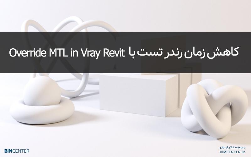 کاهش زمان رندر تست با override MTL در وی ری رویت Vray Revit
