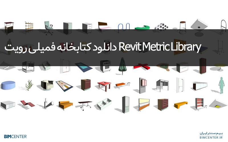 دانلود کتابخانه فمیلی رویت Revit Metric Library