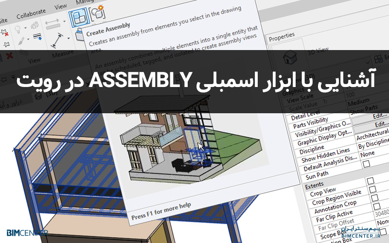 آموزش ابزار اسمبلی Assembly در رویت Revit