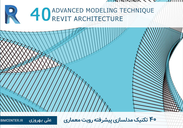 چهل تکنیک مدلسازی پیشرفته رویت معماری