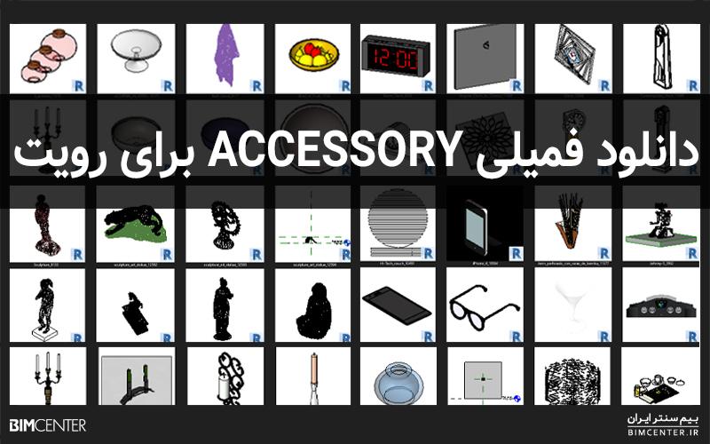 دانلود رایگان فمیلی اکسسوری Accessory برای رویت Revit