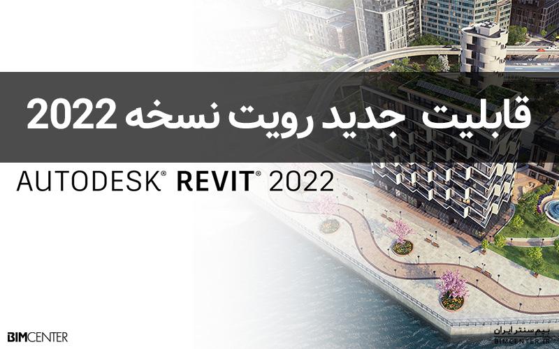 قابلیت های جدید رویت 2022 Revit