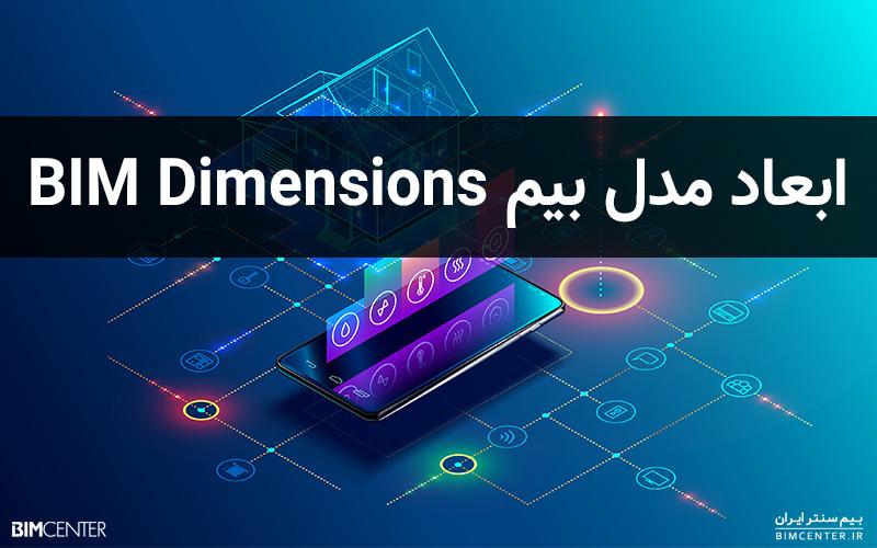 ابعاد بیم BIM Dimensions