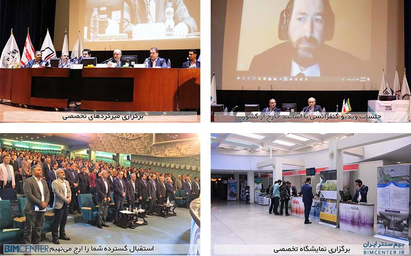 کنفرانس بین المللی فناوری بیم