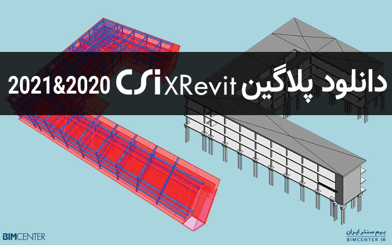 دانلود رایگان پلاگین CSiX Revit