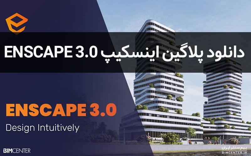 اینسکیپ Enscape 3 رویت Revit