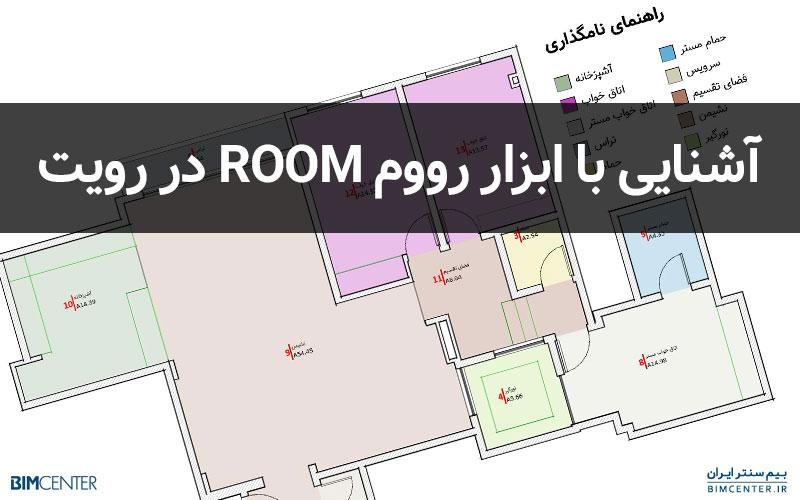 آموزش رووم Room در رویت Revit معماری