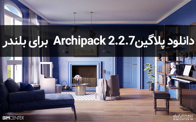 دانلود رایگان پلاگین آرشیپک 2.2.7 Archipack برای بلندر Blender