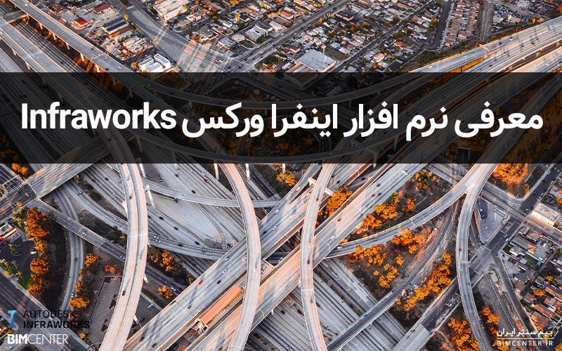 اینفرا ورکس Infraworks و امکانات آن
