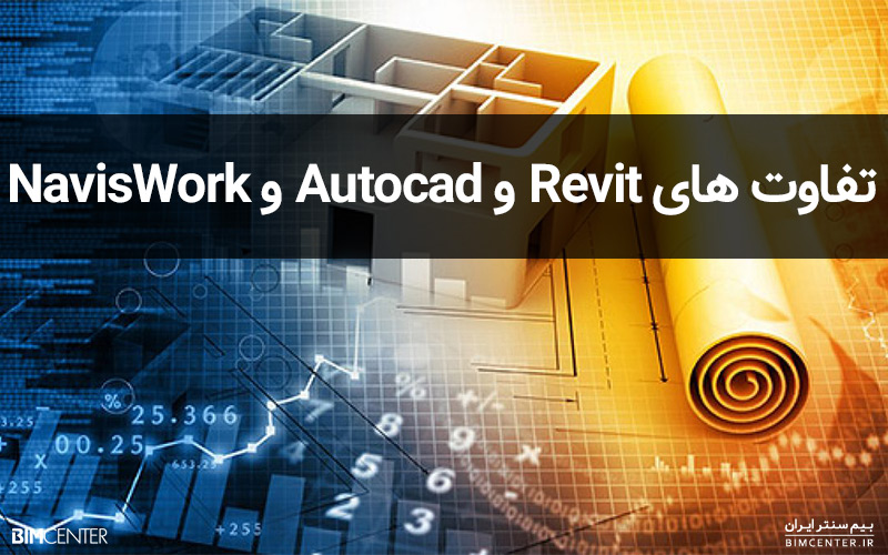 تفاوت رویت Revit و اتوکد Autocad و نویس ورکس NavisWorks