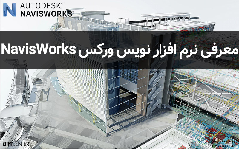 نرم افزار نویس ورکس منیجمنت NavisWorks Management