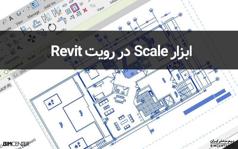 ابزار Scale در رویت