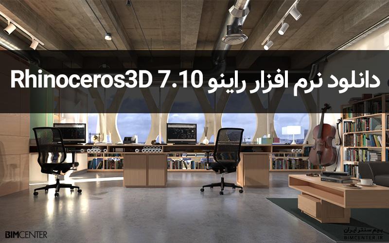 دانلود راینو Rhinoceros 3D ورژن 7.10.21256.17002