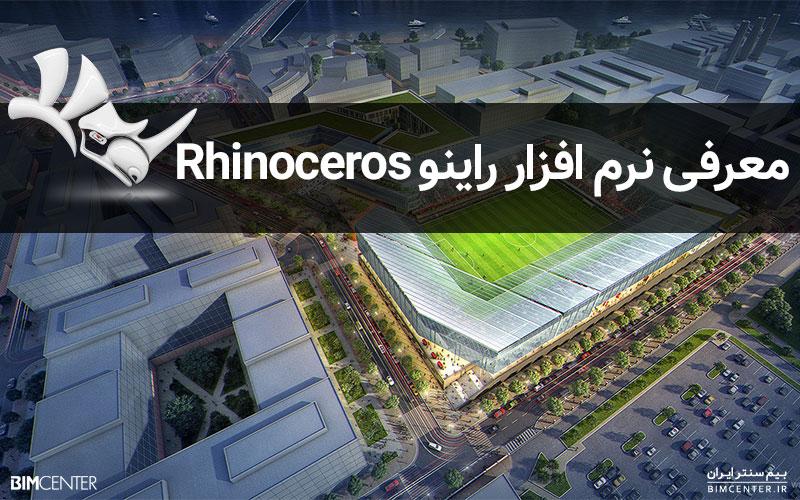نرم افزار راینو Rhinoceros 3D