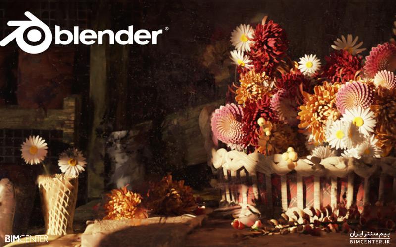 دانلود جدید ترین نسخه بلندر blender