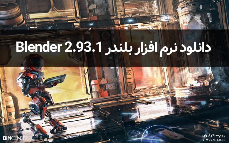 دانلود نرم افزار بلندر 2.93.1 Blender