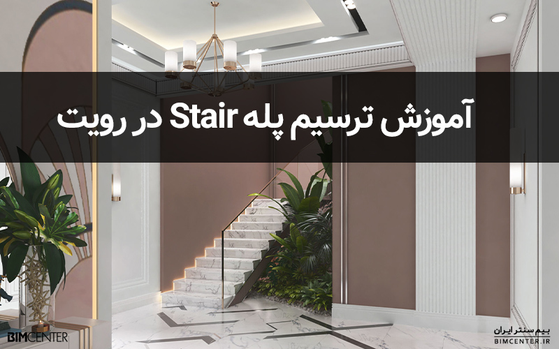 ترسیم پله Stair در رویت Revit