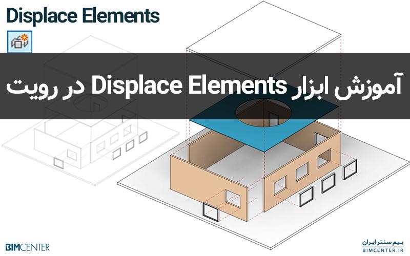 ابزار Displace Elements در رویت