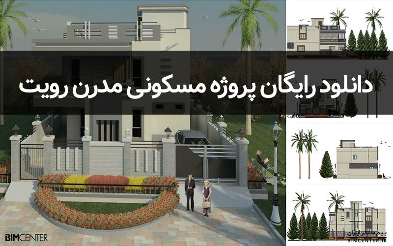 دانلود رایگان پروژه مسکونی مدرن رویت Revit