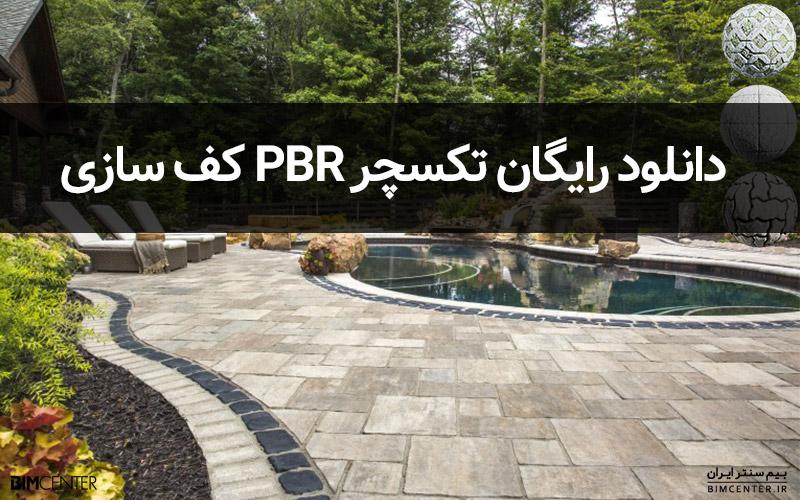 دانلود رایگان تکسچر PBR کف سازی
