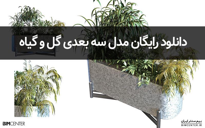 دانلود رایگان ابجکت گل و گیاه