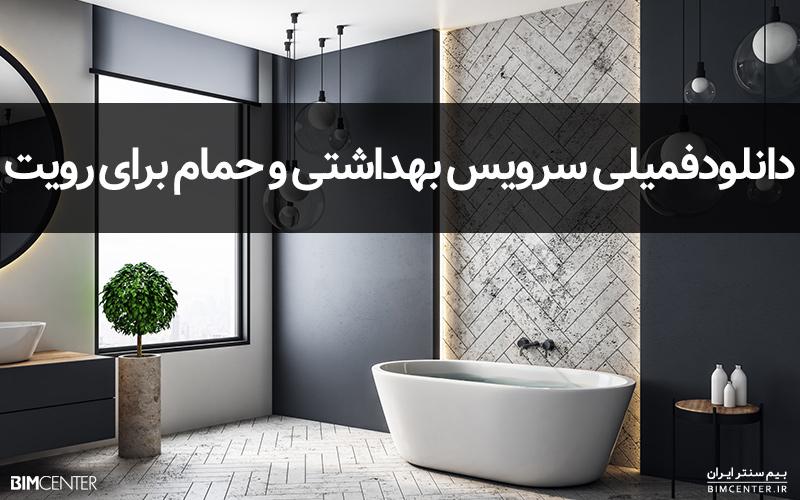 دانلود رایگان فمیلی سرویس بهداشتی و حمام bathroom ware برای رویت
