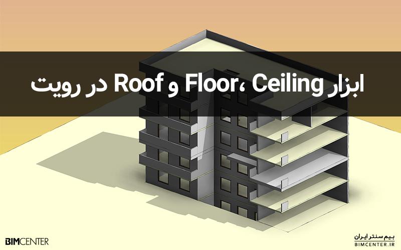 ابزار Floor، Ceiling و Roof در رویت Revit