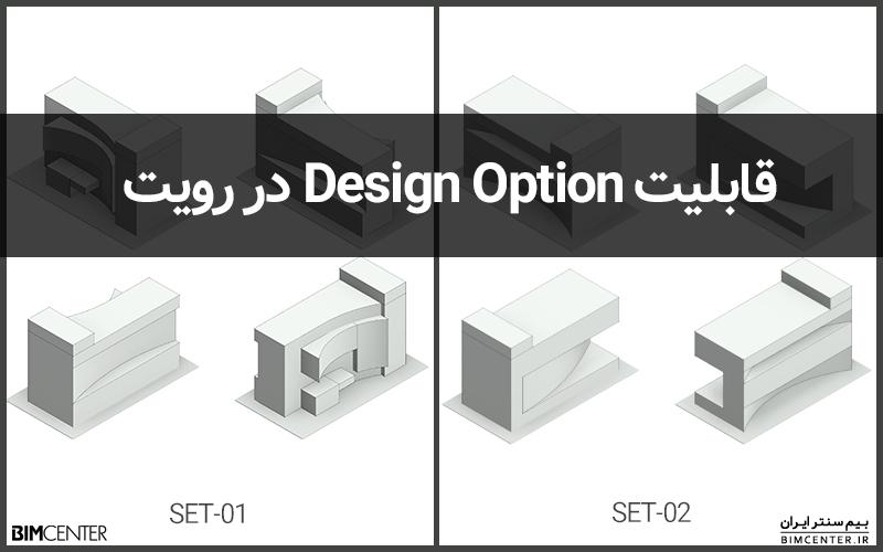 قابلیت دیزاین آپشن Design Option در معماری