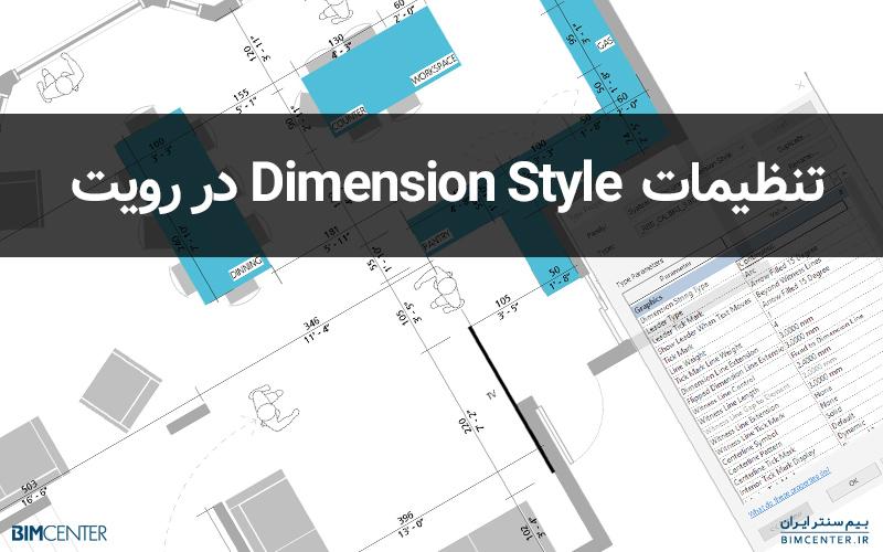 تنظیمات خط اندازه Dimension در رویت Revit