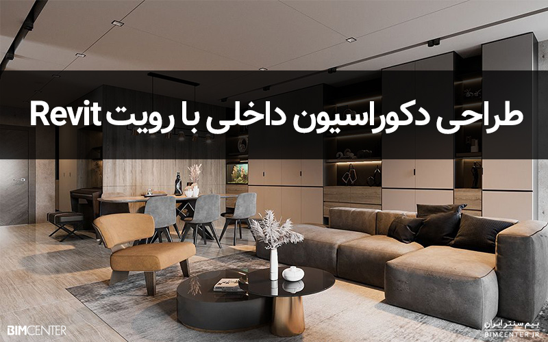 طراحی دکوراسیون داخلی interior design با رویت