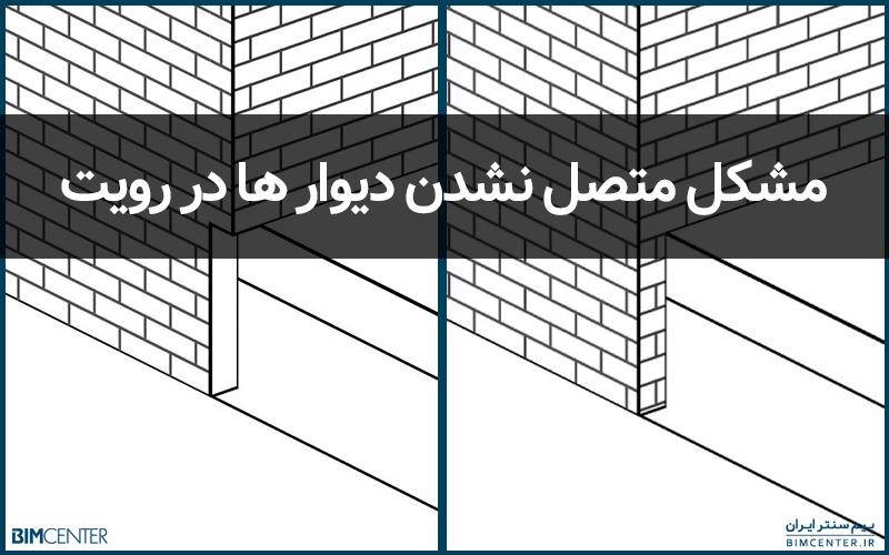 مشکل متصل نشدن دیوار ها در رویت