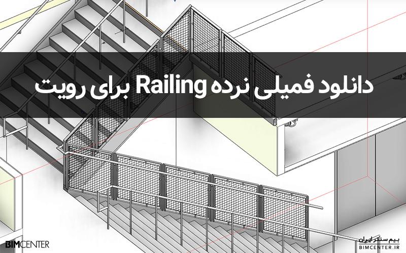 دانلود رایگان فمیلی نرده Railing برای رویت Revit