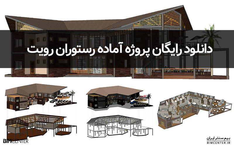 دانلود رایگان پروژه آماده رستورانرویت Revit