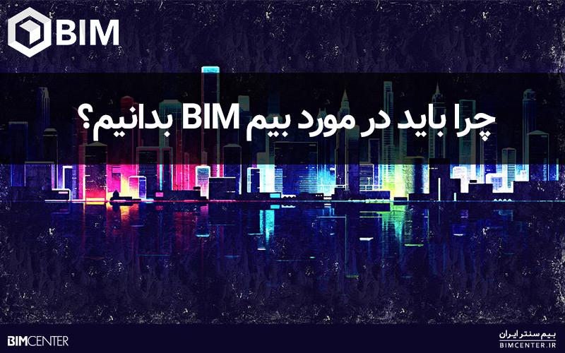 چرا باید در مورد بیم BIM بدانیم؟