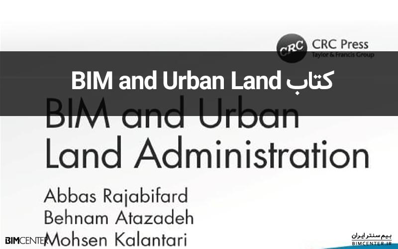 دانلود کتاب BIM and Urban Land Administration