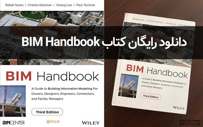 دانلود رایگان کتاب BIM Handbook