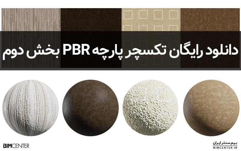 دانلود رایگان تکسچر پارچه PBR Fabrik Texture