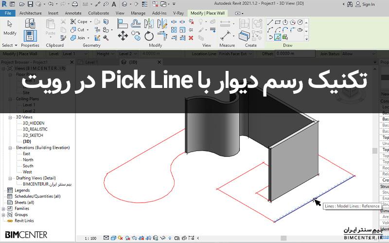 تکنیک رسم سریع دیوار با Pick Line در رویت