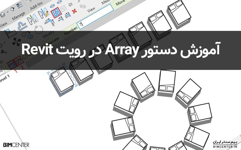 آموزش ابزار Array در رویت Revit