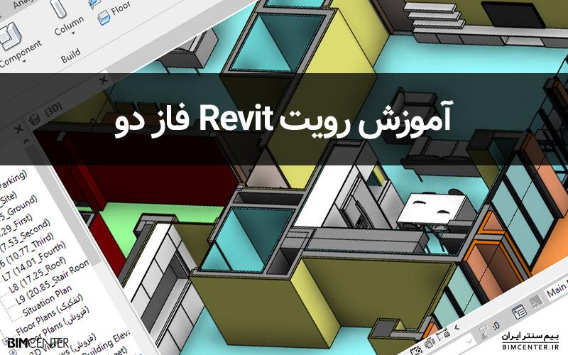 آموزش رویت Revit فاز دو 2