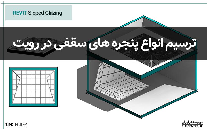 آموزش ترسیم انواع پنجره های سقفی در رویت