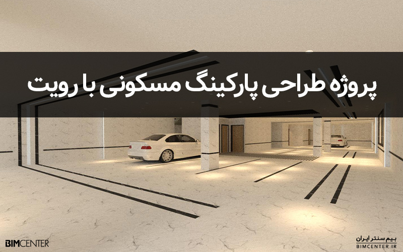 طراحی پارکینگ مسکونی در رویت